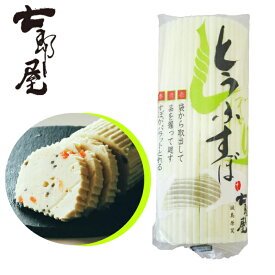 【島原半島名産】とうふすぼ 1本 長崎かまぼこ 魚と大豆の栄養 七郎屋 とうふかまぼこ 低GI値食品