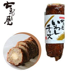 七郎屋 いわしチーズ 1本 長崎 雲仙 かまぼこ お取り寄せ おつまみ【揚げかまぼこ】