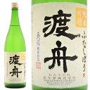 【日本酒】茨城県 府中誉 渡舟(わたりぶね)純米吟醸 ふなしぼり 1800ml≪クール便≫