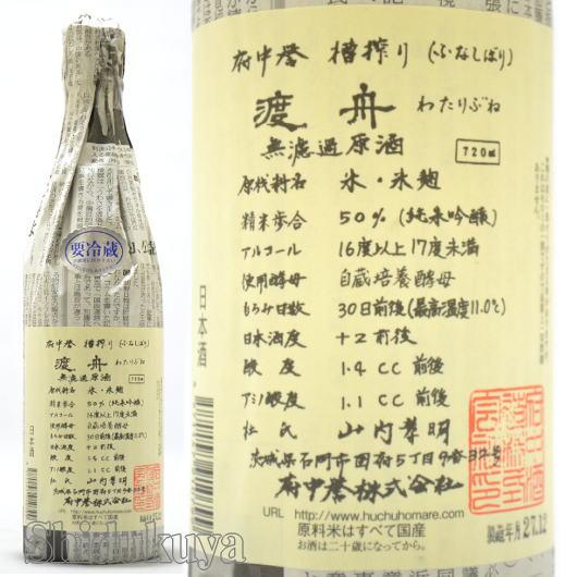 【日本酒】茨城県 府中誉 渡舟(わたりぶね)純米吟醸 ふなしぼり 無濾過原酒 720ml≪クール便≫