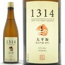 日本酒 太平海 1314 純米吟醸 720ml ≪数量限定・クール便≫ 茨城県石岡市 府中誉 たいへいかい