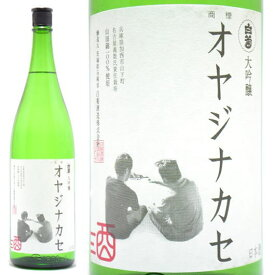 【父の日】【日本酒/ギフト】茨城県 白菊酒造 大吟醸 オヤジナカセ 1800ml【楽ギフ_包装】【楽ギフ_のし】