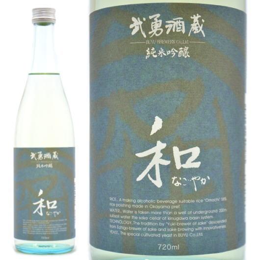 茨城県 武勇(ぶゆう)純米吟醸 和(なごやか) 720ml【クール便】