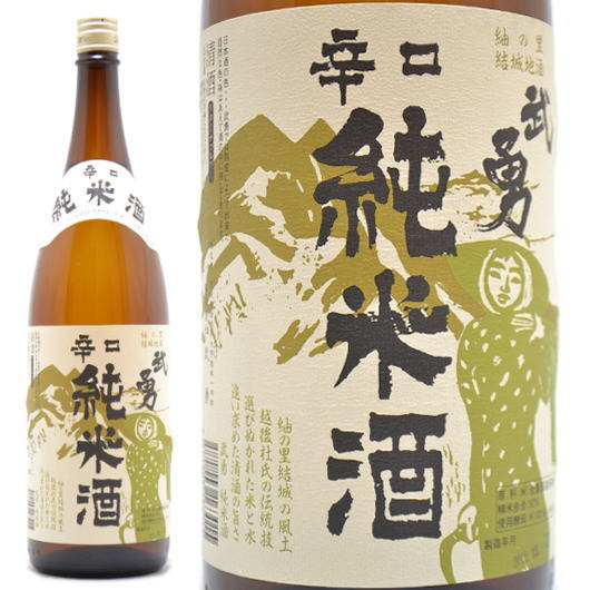 【日本酒】茨城県 結城市 武勇(ぶゆう)辛口純米酒 1800ml