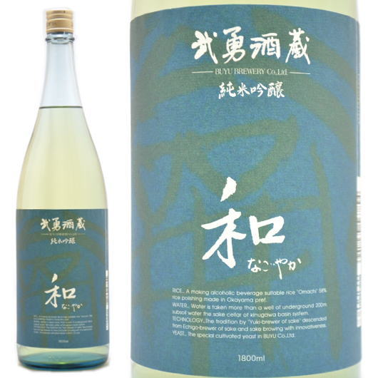 茨城県 武勇(ぶゆう)純米吟醸 和(なごやか) 1800ml【クール便】