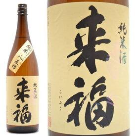 【日本酒】茨城県筑西市 来福酒造 来福(らいふく)純米酒 ベコニアの花酵母仕込み 八反錦 1800ml
