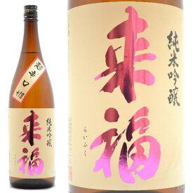 【日本酒】茨城県筑西市 来福酒造 来福(らいふく)純米吟醸 超辛口 1800ml