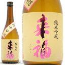 日本酒 来福酒造 来福(らいふく)純米吟醸 超辛口 720ml 茨城県 筑西市