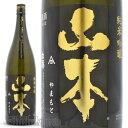 【日本酒】秋田県山本郡 山本合名 山本(やまもと)純米吟醸 ピュアブラック 潤黒 1800ml