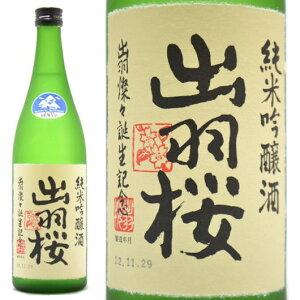 日本酒 出羽桜酒造 出羽燦々 純米吟醸本生 720ml≪クール便≫山形県 天童市 でわさんさん