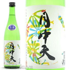 日本酒 月中天 純米生酒 夏 720ml ≪数量限定・クール便≫ 香川県仲多度郡 西野金陵 げっちゅうてん