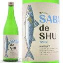 【サバ専用日本酒】茨城県水戸市 吉久保酒造 一品 SABA de SHU(サバデシュ)720ml
