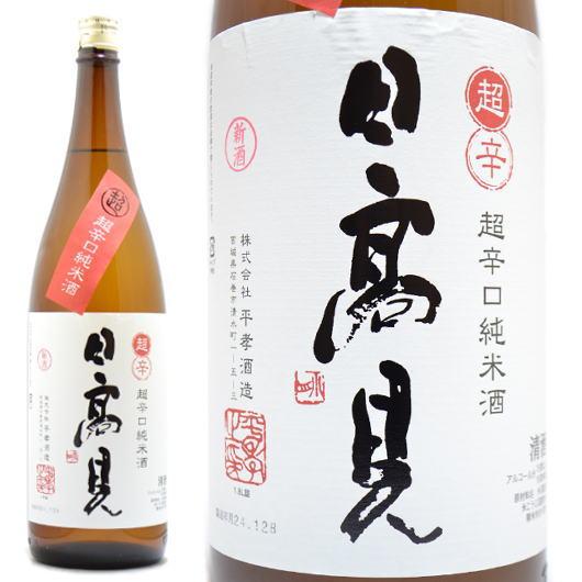 【日本酒】宮城県 平孝酒造 日高見(ひたかみ)超辛口 純米酒 1800ml【ランキング1位】