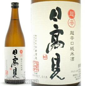 寿司に合う日本酒 平孝酒造 日高見 超辛口 純米酒 720ml 宮城県 石巻市