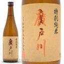 【日本酒】福島県岩瀬郡 松崎酒造店 廣戸川(ひろとがわ)特別純米酒 720ml