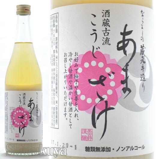 【甘酒】奈良県 美吉野醸造 花巴(はなともえ)酒蔵古流 こうじあまざけ 780g
