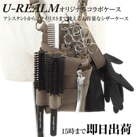 【U-REALM】オリジナルコラボシザーケース カフェオレ / 国内シザーケース専門メーカー 職人手作り/ 美容師 理容師 フローリスト シザーケース シザーバッグ