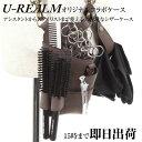 【U-REALM】オリジナルコラボシザーケース ココア / 国内シザーケース専門メーカー 職人手作り/ 美容師 理容師 フロ…
