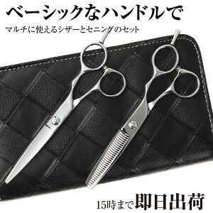 日本のハサミ専門メーカー / 美容師専用 【PF】DEEDS GBZ シザー・セニング・専用ケース セット(5.5 6.0インチ) / 美容師 理容 理容師 散髪 はさみ シザー セニング