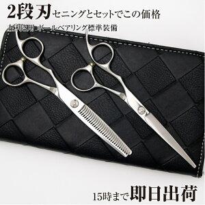 日本のハサミ専門メーカー / 美容師専用 【PF】DEEDS GTZL シザー セニング セット (5.5 6.0インチ) レフティ / 美容師 理容 理容師 散髪 はさみ シザー セニング