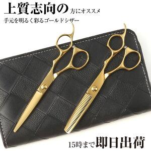 日本の鋏専門メーカー 理美容師専用 /【PF】DEEDS GUZ ゴールドチタン シザー セニング セット (6.0インチ) / 美容師 理容 理容師 散髪 はさみ シザー