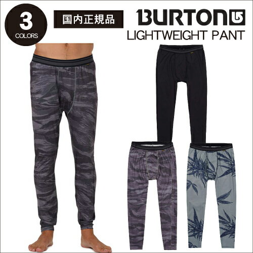 【 17-18 2018 BURTON LIGHTWEIGHT PANT 】 バートン ファーストレイヤー ファストレイヤー インナー