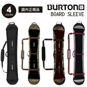 【BURTON BOARD SLEEVE ソールカバー】スノーボード スノボ 138cm〜157cm バートン ボードスリーブ ソールガード ボードカバー ボードケース 肩掛け付き ショルダーストラップ 背負える 小物入れ付