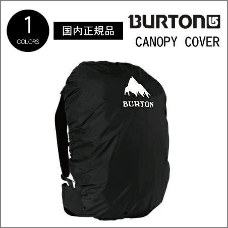 【 BURTON CANOPY COVER バックカバー 】 バートン キャノピーカバー リュックカバー