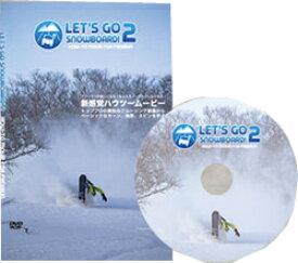 【レッツゴースノーボード 2 DVD LET'S GO SNOWBOARD 2】HOW TO ハウツー ムービー ネコポス便対応 中井孝治 初級者 中級者 上級者