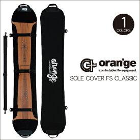 【ORANGE SOLE COVER FS CLASSIC BLACK】オレンジ スノーボード ソールカバー ボードカバー エッジガード ネオプレーン メンズ レディース ユニセックス スノボ 黒 車 バスツアー 電車 車