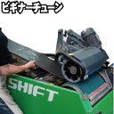 【スノーボード ビギナーチューニング】チューンナップ チューンアップ チューン サンディング エッジセラミック機械…