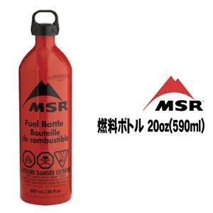 【MSR 燃料ボトル 20oz(590ml)】ガス缶 ガスカートリッジ FUEL BOTTLE アウトドア テント キャンプ 日本正規品