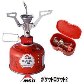 【MSR ポケットロケット2】小型軽量 ガスバーナー ガスストーブ アウトドア テント キャンプ 日本正規品 送料無料