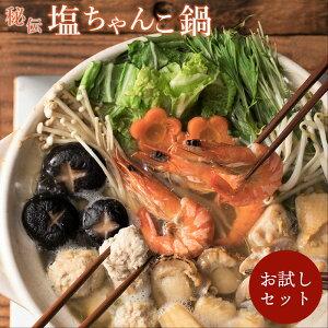 【送料無料】食の町大阪で愛され続けて50年『志が』秘伝のソップ炊きスープ お試し塩ちゃんこ鍋セット(1人前セット) ギフト 贈り物 お祝い 誕生日 内祝い 退職祝い お取り寄せグルメ 鍋