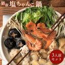 送料無料 食の町大阪で愛され続けて50年『志が』秘伝の味わい「塩ちゃんこ鍋」3人前セット ●相撲料理 志が 創業50年 …