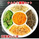 ナムル5種類 セット 2人分 400g 韓国料理 韓国食品 食材 【冷蔵、冷凍可】 【RCP】 ギフト お取り寄せ グルメ 内…