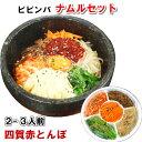 ナムル 5種類400g と ビビンバ コチュジャン 2人分 ビビンパ  石焼き ビビンバの素【冷蔵、冷凍可】 韓国料理 韓国食…