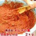 無添加 本格 キムチの素 2kg(白菜ヤンニョム ペースト) 手作り カクテキの素 韓国食品 韓国食材 材料【冷凍、冷蔵…