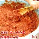 本格的キムチの素 1kg(白菜ヤンニョム ペースト) 手作り 無添加 カクテキの素 韓国料理 韓国食品 食材 材料【冷凍…