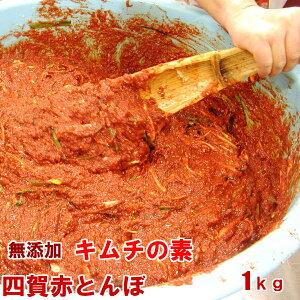 無添加 本格的 キムチの素 1kg(白菜ヤンニョム ペースト) 手作り カクテキの素 韓国料理 韓国食品 食材 材料【冷凍、冷蔵可】 キムチ鍋にも キムチ素 キムチ 素 キムチ漬け 元 もと