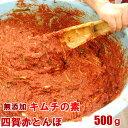 本格的キムチの素 500g(白菜ヤンニョム ペースト) 手作り 無添加 カクテキの素 韓国料理 韓国食品 食材 材料【冷…