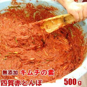 本格的キムチの素 500g(白菜ヤンニョム ペースト) 手作り 無添加 カクテキの素 韓国料理 韓国食品 食材 材料【冷凍、冷蔵可】 キムチ鍋にも キムチ素 キムチ 素 【RCP】元 もと  ギフ