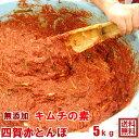 韓国家庭のキムチの素 たっぷり5kg(白菜ヤンニョム ペースト) 手作り 無添加 カクテキの素 材料 韓国料理 韓国食…