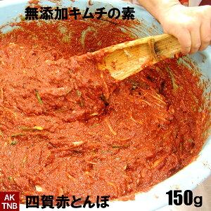 無添加 本格的 キムチの素 150g(白菜ヤンニョム ペースト) 手作り カクテキの素 韓国料理 韓国食品 食材 材料【冷凍、冷蔵可】 キムチ鍋にも キムチ素 キムチ 素 キムチ漬け 元 もと