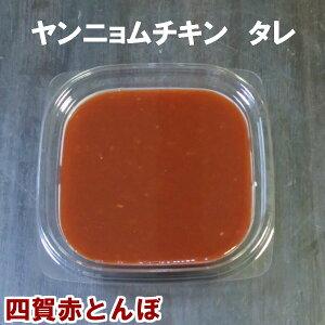 激辛 ヤンニョムチキンのタレ 200g 鶏もも肉フライに絡めればできます 韓国料理 食材【常温、冷蔵、冷凍可】ヤンニョムチキンソース 唐揚げのタレ 韓国食品 ギフト お取り寄せ グルメ 内