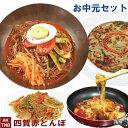 【送料無料】お中元セット 4種5点 ◆ ビビン冷麺2 海鮮チジミ チャプチェ チーズタッカルビ 韓国食品 韓国食材 総菜 …