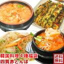 【送料無料】韓国料理、スンドゥブ、ユッケジャンスープ、海鮮チヂミ、チャプチェ ◆北海道、九州、沖縄は別途600円◆…