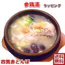 【送料無料】健康に参鶏湯 手作り、無添加_韓国宮廷 薬膳料理 【 アメリカ産 鶏肉 ゲームヘン使用 】 ◆北海道、九州…