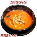 ユッケジャン 500g、手作り、具沢山で旨辛 ユッケジャンスープ 韓国料理 韓国食品 鍋料理【冷凍、冷蔵可】【楽ギフ_…