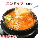 5個 スンドゥブ(豆腐鍋) 韓国料理 韓国食品 韓国食材 鍋料理【冷凍、冷蔵可】【RCP】ギフト お取り寄せ グルメ 内祝い お歳暮 プレゼント